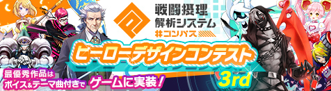 『#コンパス』ヒーローデザインコンテスト3rd