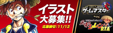 ゲームマスター開催記念! 風来のシレンイラスト大募集祭り!