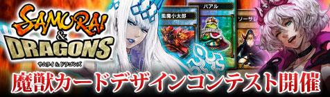 PS Vita「サムライ&ドラゴンズ」 魔獣カードデザインコンテスト!