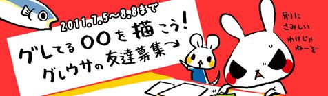 自称グレートなウサギ → グレウサ のお友達を大募集!