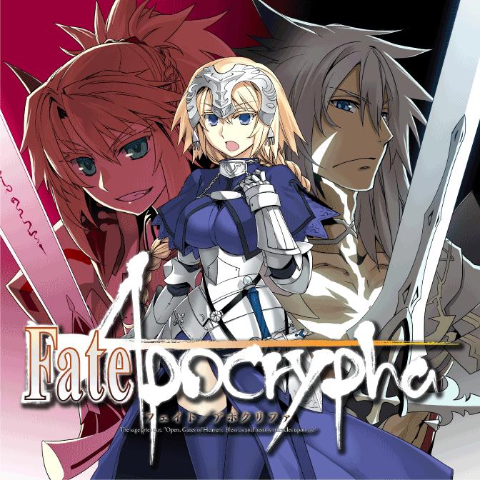 おすすめコミック Fate/Apocrypha