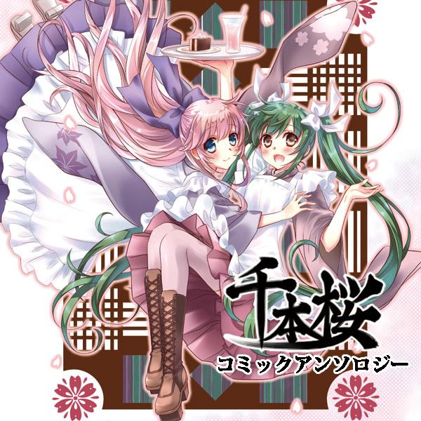 千本桜コミックアンソロジー