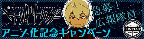 ワールドトリガーアニメ化記念キャンペーン開催!