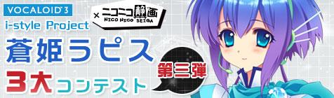 VOCALOID3 蒼姫ラピスイラストコンテスト第三弾スタート