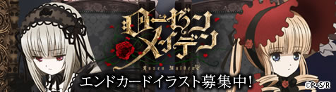 ローゼンメイデン 地上波・ニコニコchアニメエンドカード大募集!
