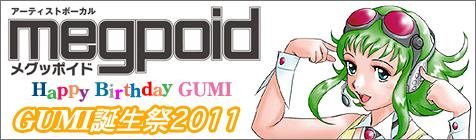 メグッポイド「GUMI」の誕生日を祝うイラストを募集