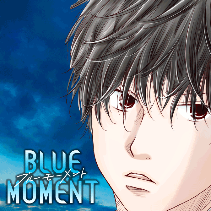 ♯01 雲王子と雲田彩 ③ BLUE MOMENT