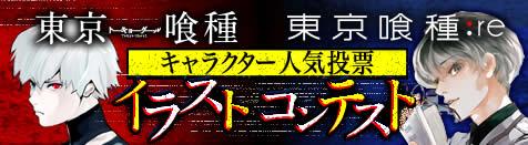 「東京喰種」「東京喰種:re」キャラクター人気投票イラストコンテスト