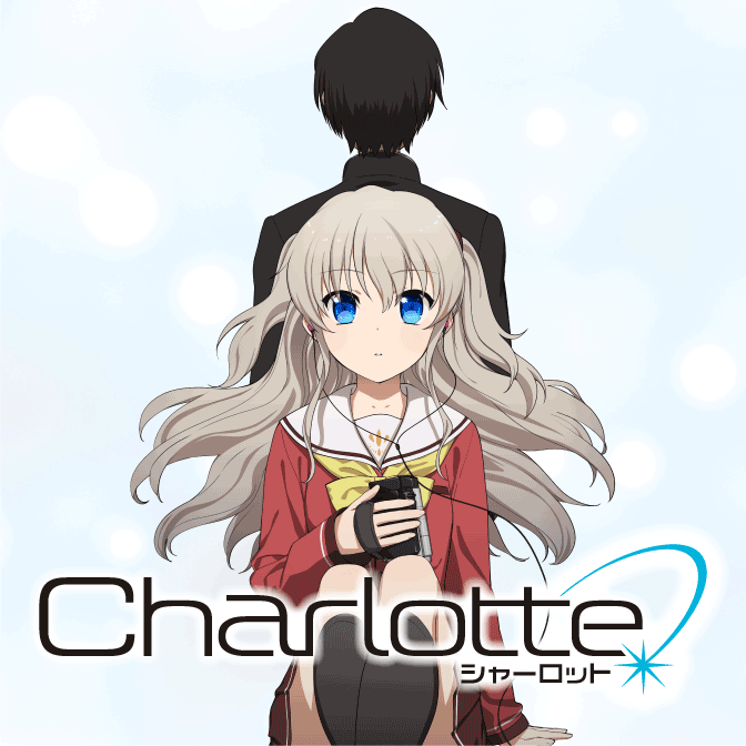 Charlotte(シャーロット)