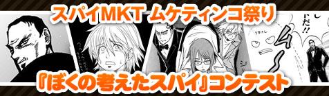 スパイMKT ムケティンコ祭 『ぼくの考えたスパイ』コンテスト