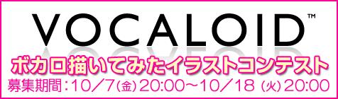 【終了】VOCALOID3 発売記念!全ボカロのイラスト募集