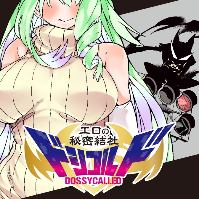 EP.01 エロの秘密結社 ドシコルド