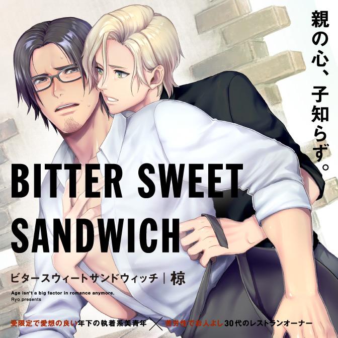 第1話 BITTER SWEET SANDWICH