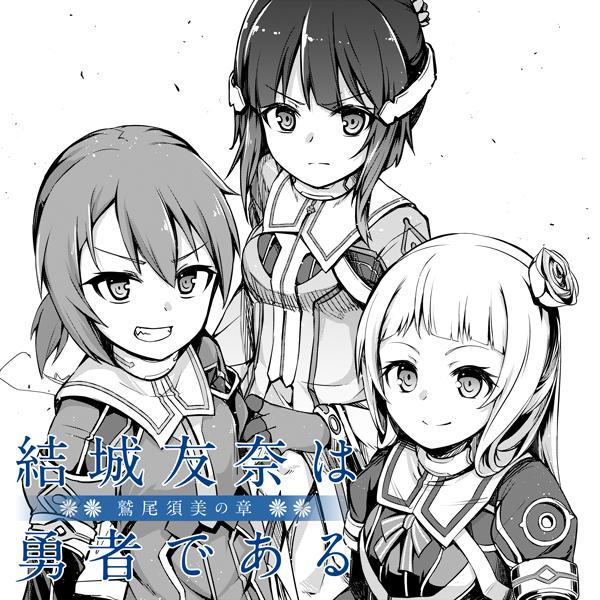 おすすめコミック 結城友奈は勇者である -鷲尾須美の章-