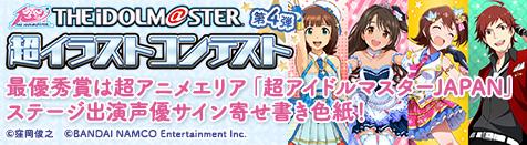 アイドルマスター超イラストコンテスト第4弾開催!