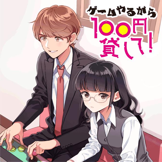 ゲームやるから100円貸して!