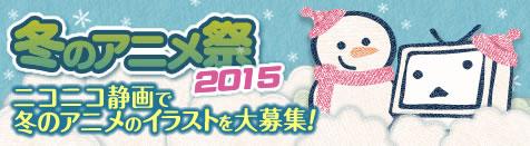 冬のアニメエンドカードを大募集!