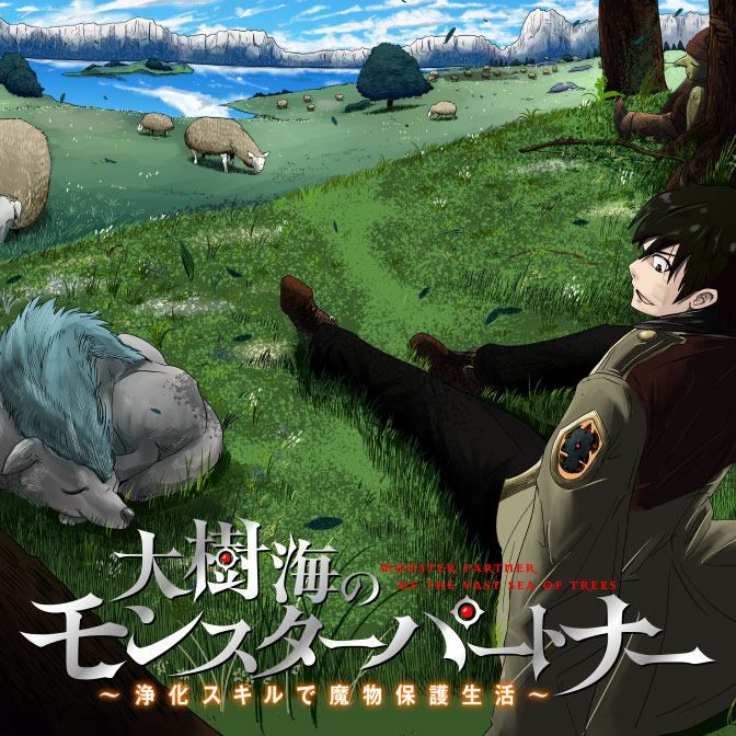 XIX-Ⅱ.新たな旅 大樹海のモンスターパートナー ~浄化スキルで魔物保護生活~