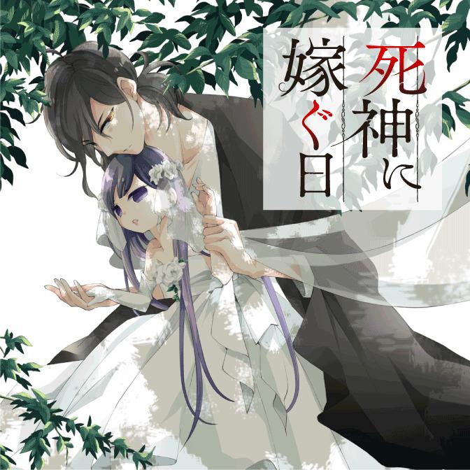 死神に嫁ぐ日