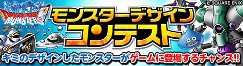 DQMSLモンスターデザインコンテスト開催!