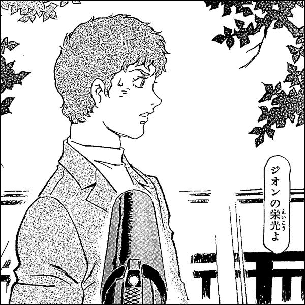 Mobile Suit Gundam: The Origin Special Edition