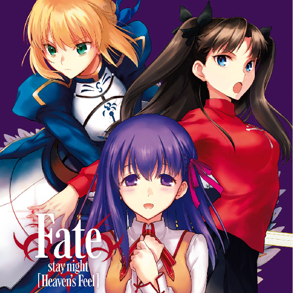 おすすめコミック Fate/stay night [Heaven's Feel]
