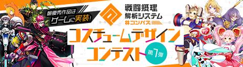 『#コンパス』コスチュームデザインコンテスト第1弾