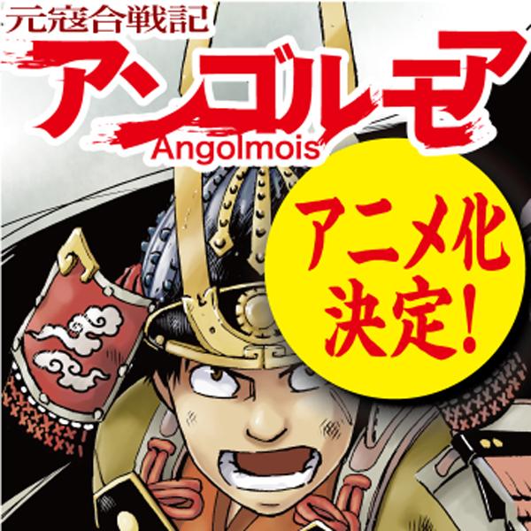 おすすめコミック アンゴルモア 元寇合戦記