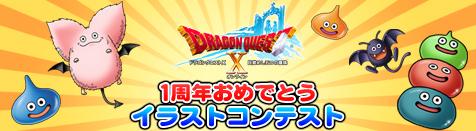 『ドラゴンクエストX』イラストコンテスト開催!