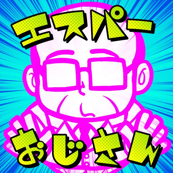 18話:エスパーおじさんと剣道じいさん エスパーおじさん