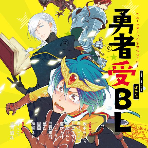 フルールコミックスアンソロジー 勇者受BL