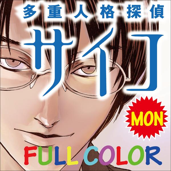 おすすめコミック 多重人格探偵サイコ フルカラー版