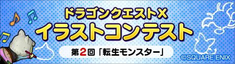 ドラゴンクエストX 第2回転生モンスターコンテスト開催!