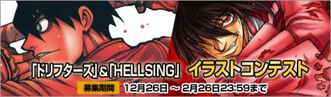 ヤングキングが殴り込み!!平野耕太2作品のイラストコンテスト結果発表