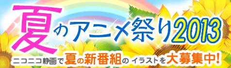夏の新アニメ エンドカード祭り開催!