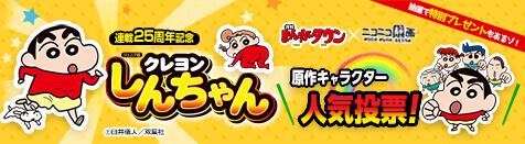 『クレヨンしんちゃん』原作キャラクター人気投票開催!!