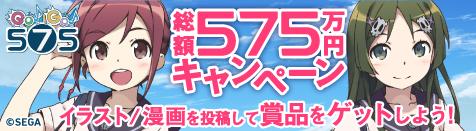 GO!GO!575 総額575万円プレゼントキャンペーン作品募集!