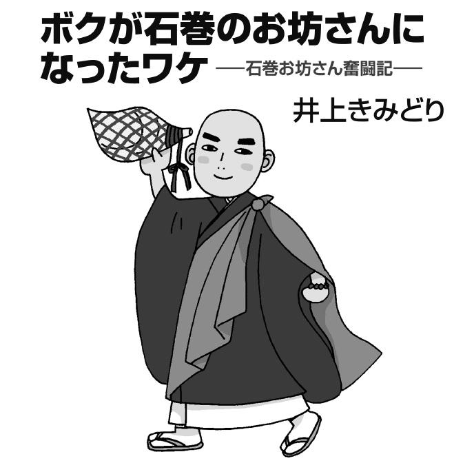 ボクが石巻のお坊さんになったワケ -石巻お坊さん奮闘記-