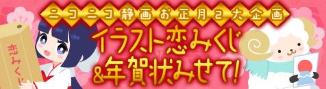 お正月2大企画!イラスト恋みくじ&年賀状みせて!
