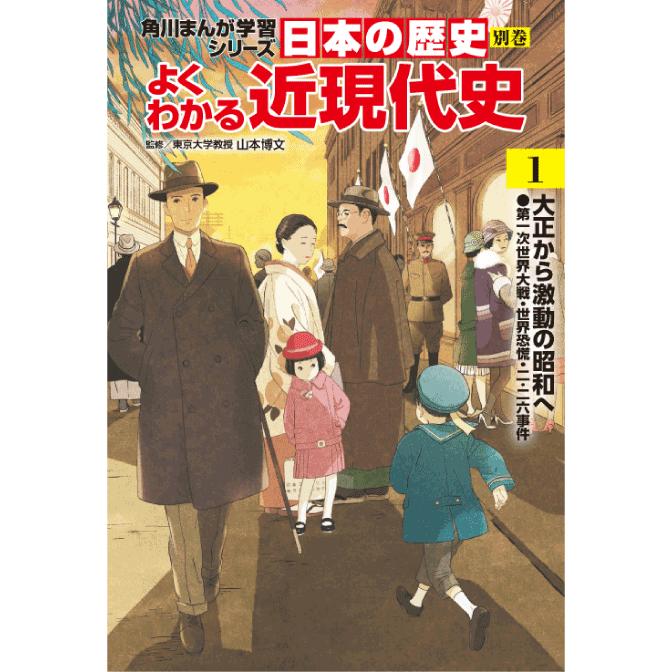 第2巻 後編 日本の歴史 別巻 よくわかる近現代史
