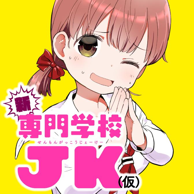 新専門学校JK(仮)