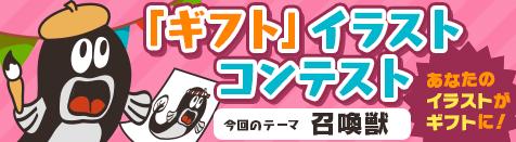 ニコニ広告 「ギフト」イラストコンテスト開催!