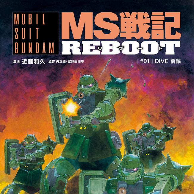 機動戦士ガンダム MS戦記REBOOT
