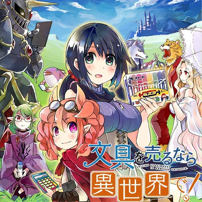 Episode06【後編】 魔王とエスタとツバメノート 文具を売るなら異世界で!
