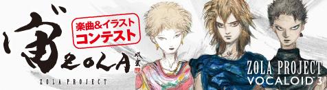 「ZOLA PROJECT」発売記念!イラストコンテスト開催!