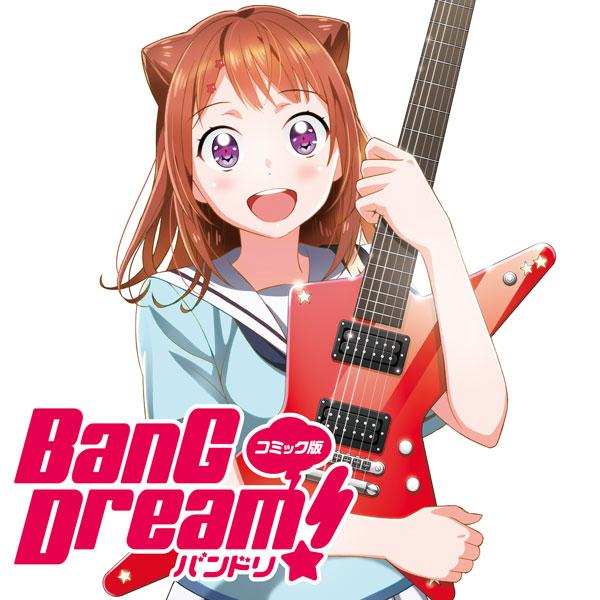 コミック版 BanG Dream! バンドリ