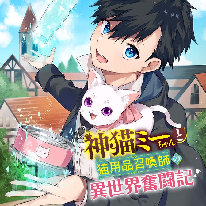 第8話 神猫ミーちゃんと猫用品召喚師の異世界奮闘記