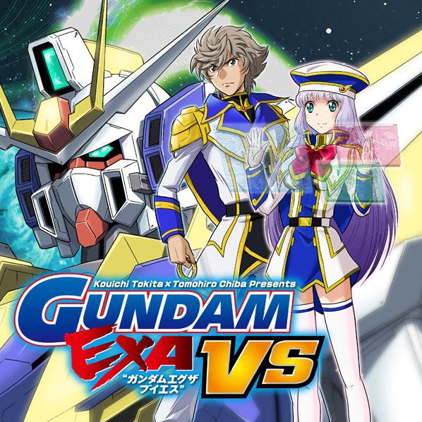 ガンダムEXA VS
