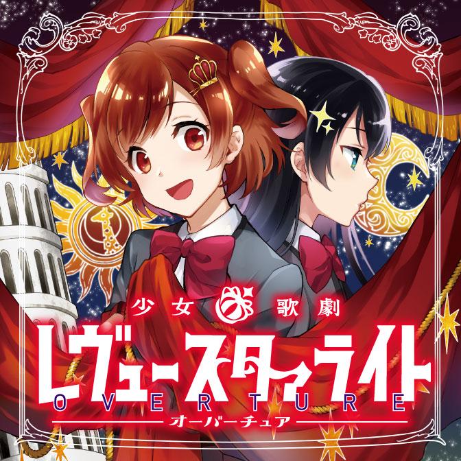 おすすめコミック 少女☆歌劇 レヴュースタァライト オーバーチュア