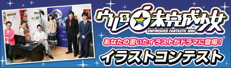 「ウレロ☆未完成少女」 あなたのイラストが TVに出る!